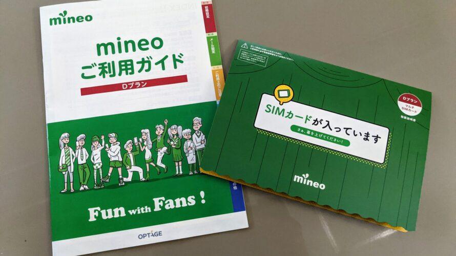 mineoのパケット放題 Plusで動画は見れる?